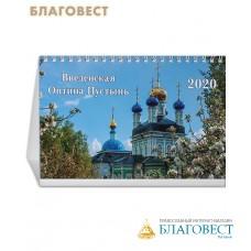 """Православный календарь - домик """"Введенская Оптина Пустынь"""" на 2020 год"""