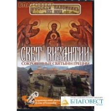 Диск (DVD) Свет Византии. Сокровенные святыни Греции. Русский паломник XXI века