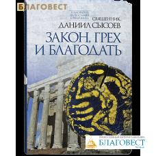 Закон, грех и благодать. Священник Даниил Сысоев