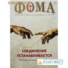 Фома. Православный журнал для сомневающихся. Май 2018