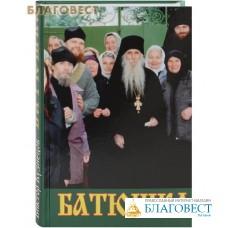Батюшка. О архимандрите Кирилле (Павлове). Священник Виктор Кузнецов