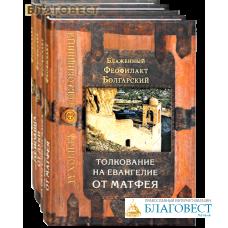 Толкование на Евангелие в 4-х книгах. Блаженный Феофилакт Болгарский