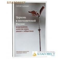 Церковь в постсоветской России: возрождение, качество веры, диалог с обществом. Сергей Чапнин