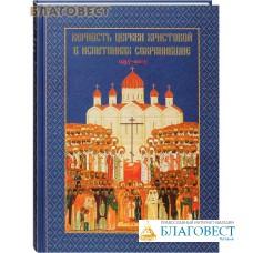 Верность Церкви Христовой в испытаниях сохранившие. 1937-2017