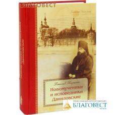 Новомученики и исповедники Даниловские. Вячеслав Марченко