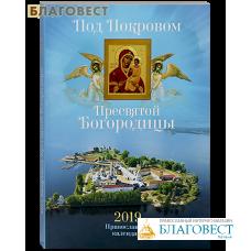 """Православный календарь """"Под покровом Пресвятой Богородицы"""" на 2019 год"""