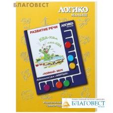 """Развитие речи. """"Поймай"""" звук. Комплект карточек для планшета Логико-малыш"""