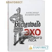 Эхо BOOKового леса. Александр Балыбердин