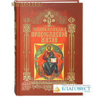 Энциклопедия православной жизни. Авторы - составители Г. Калинина, Г. Стромынский