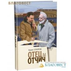 Отец и Отчич. Борис Споров