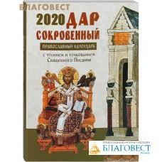 """Православный календарь """"Дар сокровенный"""" на 2020 год с чтением и толкованием Священного Писания"""