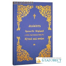 Акафист Пресвятой Богородице в честь чудотворной иконы Ее Утоли мои печали. Церковно-славянский шрифт