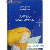 Ангел Хранитель. Екатерина Шубочкина