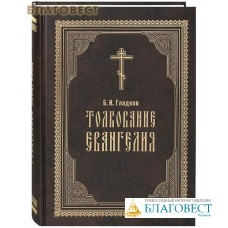 Толкование Евангелия. Б. И. Гладков