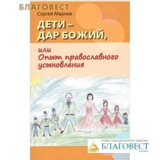 Дети – дар  Божий, или Опыт православного усыновления. Сергей Марнов