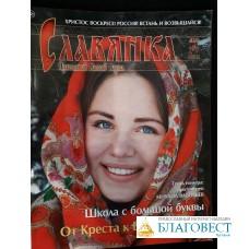 Славянка. Православный женский журнал. Март-Апрель 2017