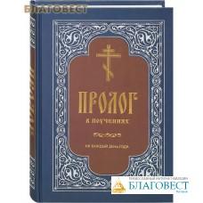 Пролог в поучениях на каждый день года. Сост. протоиерей Виктор Гурьев