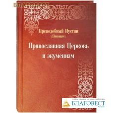 Православная Церковь и экуменизм. Преподобный Иустин (Попович)