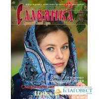 Славянка. Православный женский журнал. Ноябрь-Декабрь 2020