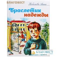 Браслетик надежды. Рассказы для детей. Кобелева Анна