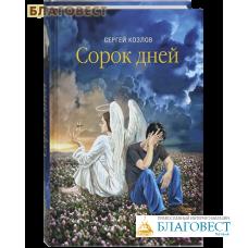 Сорок дней. Сергей Козлов