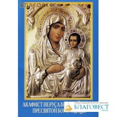 Акафист Иерусалимской иконе Пресвятой Богородицы