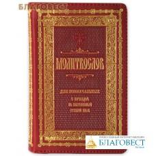 Молитвослов для новоначальных с переводом на современнный русский язык. Кожаный переплет, золотой обрез