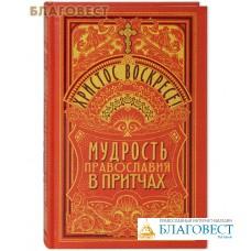 Христос Воскресе! Мудрость Православия в притчах