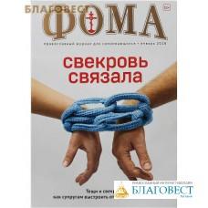 Фома. Православный журнал для сомневающихся. Январь 2018