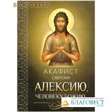 Акафист святому Алексию, человеку Божию