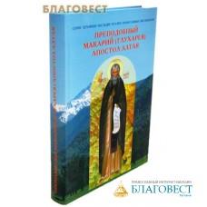 Преподобный Макарий (Глухарев) - Апостол Алтая