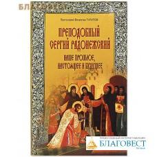 Преподобный Сергий Радонежский. Наше прошлое, настоящее и будущее. Протоиерей Вячеслав Тулупов