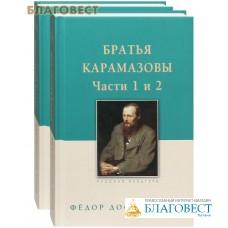 Братья Карамазовы в 2-х томах. Федор Михайлович Достоевский