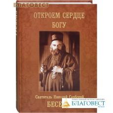 Святитель Николай Сербский. Беседы. Откроем сердце Богу