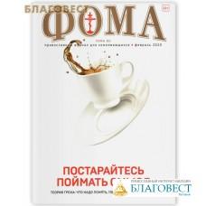 Фома. Православный журнал для сомневающихся. Постарайтесь поймать смысл. Февраль 2020