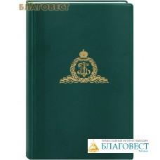Ежедневник православный на 2019 год